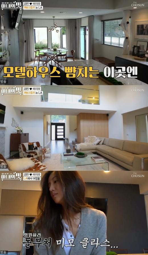 """'아내의 맛' 김민, LA 대저택 공개 """"여자들의 로망"""""""