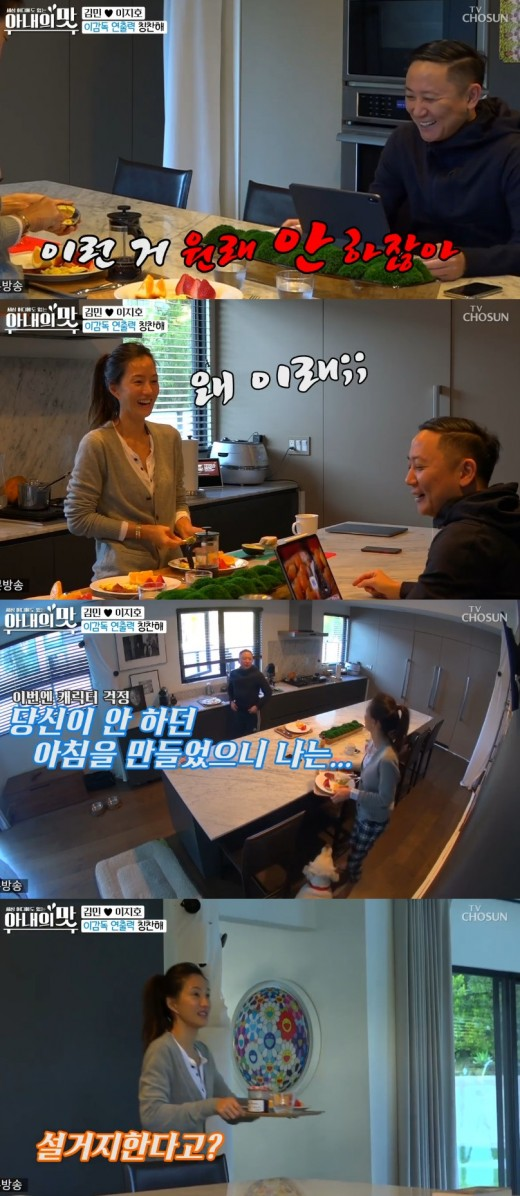'아내의맛' 김민, 베벌리힐스 대저택·사업가 남편·닮은꼴 딸·LA생활 대공개