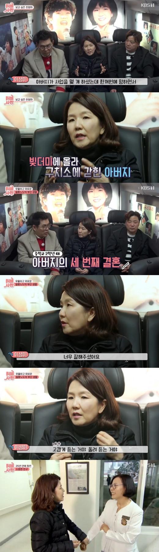 "'TV는 사랑을' 이성미, 父세 번의 결혼·사업실패·母와 생이별 ""아픈 가족사"""