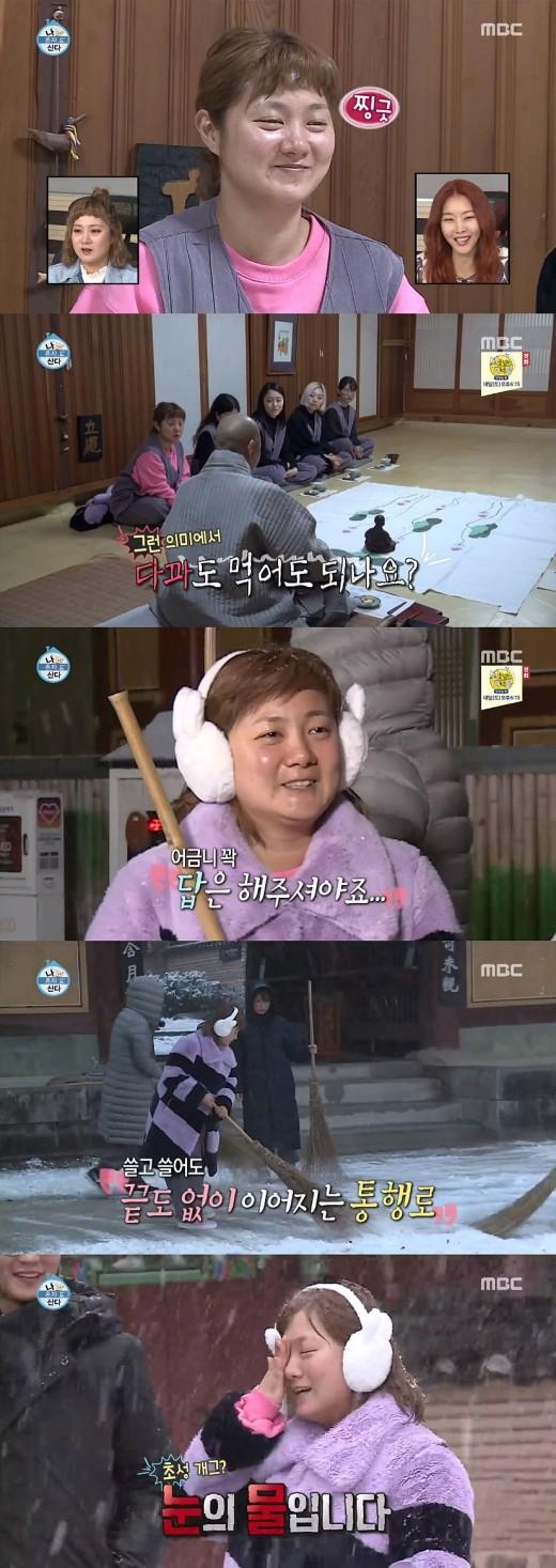 '나혼자산다' 박나래, 사찰에서도 통했다…나래보살이 선물한 색다른 힐링♥