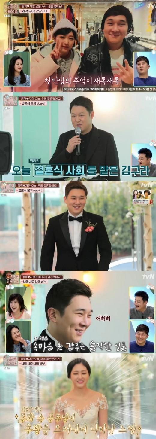 """'아찔한사돈연습' 김자한, 단아한 웨딩드레스 자태.. 박종혁 """"아름답다"""""""