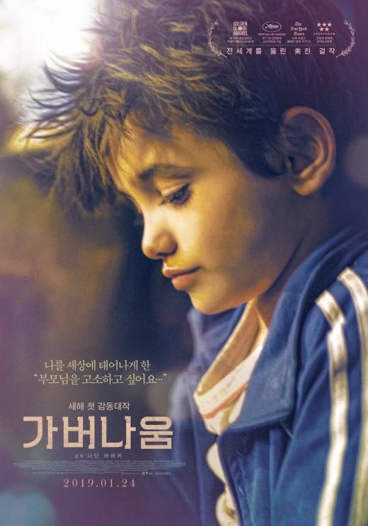 '가버나움' 11만 관객 돌파..제3세계 영화 이례적 돌풍