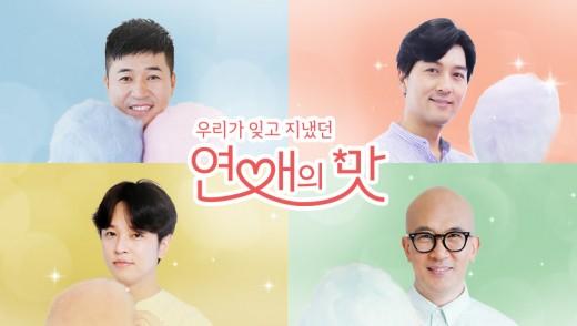 """'연애의 맛' 측 """"시즌1 마무리→시즌2 재정비, 고주원♥김보미 함께"""""""