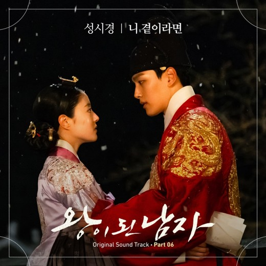 성시경, '왕이 된 남자' OST 합류…여진구♥이세영 애틋함 더한다