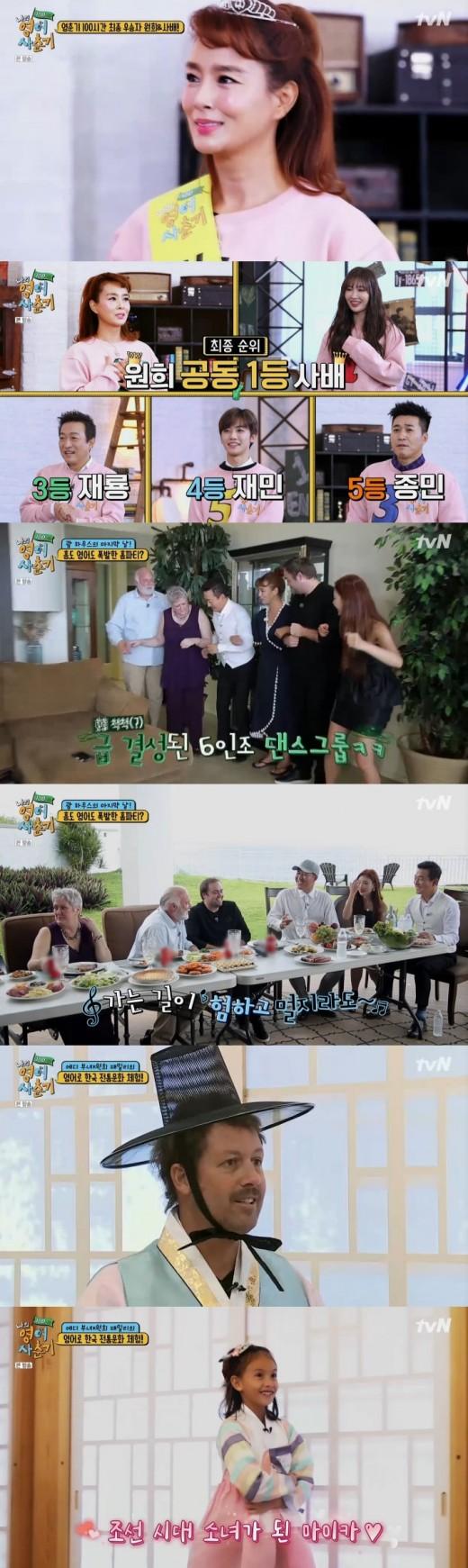 종영 '나의 영어 사춘기' 김원희, 꼴찌에서 1위…영어 실력 일취월장
