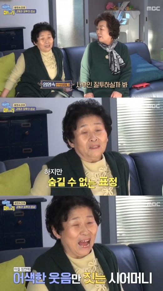"""'이상한 나라의 며느리' 오정태 母, 아들 변화에 """"어색한 미소만"""""""