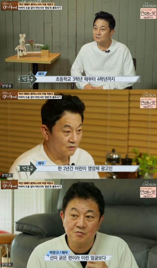 """'마이웨이' 박준규, """"父 박노식 덕에 광고·드라마 출연... 각별히 예쁨 받아"""""""