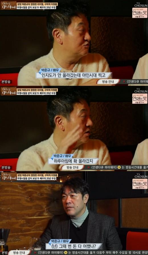"""'마이웨이' 박준규, '야인시대'로 무명시절 청산 """"그때 번 돈 다 써"""""""