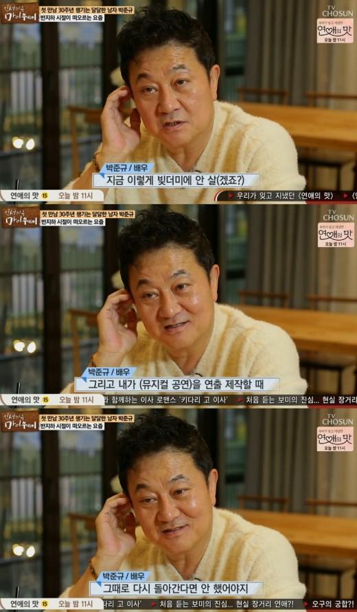 """'마이웨이' 박준규 아내 """"경제적 어려움 겪는 중, 반지하 시절보다 힘들어"""""""