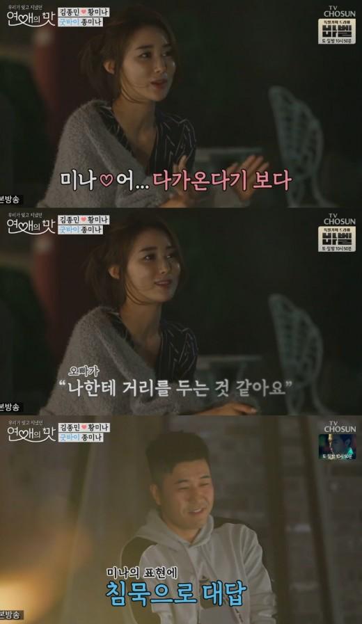 """'연애의 맛' 황미나, 김종민과 이별 """"다가오지 않고 멈춰 있는 느낌"""""""