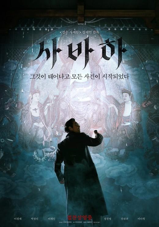 '사바하' 117만명 돌파, 5일 연속 흥행독주..입소문力