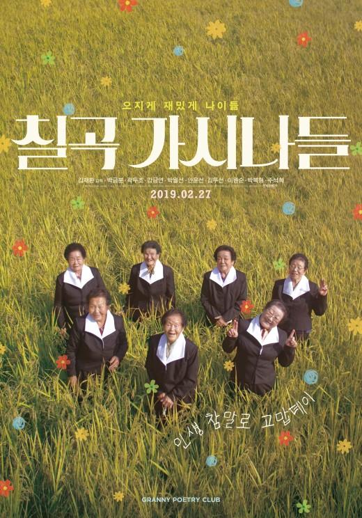 """'칠곡 가시나들' 감독 """"CGV상영 보이콧..모욕적인 상영룰"""""""