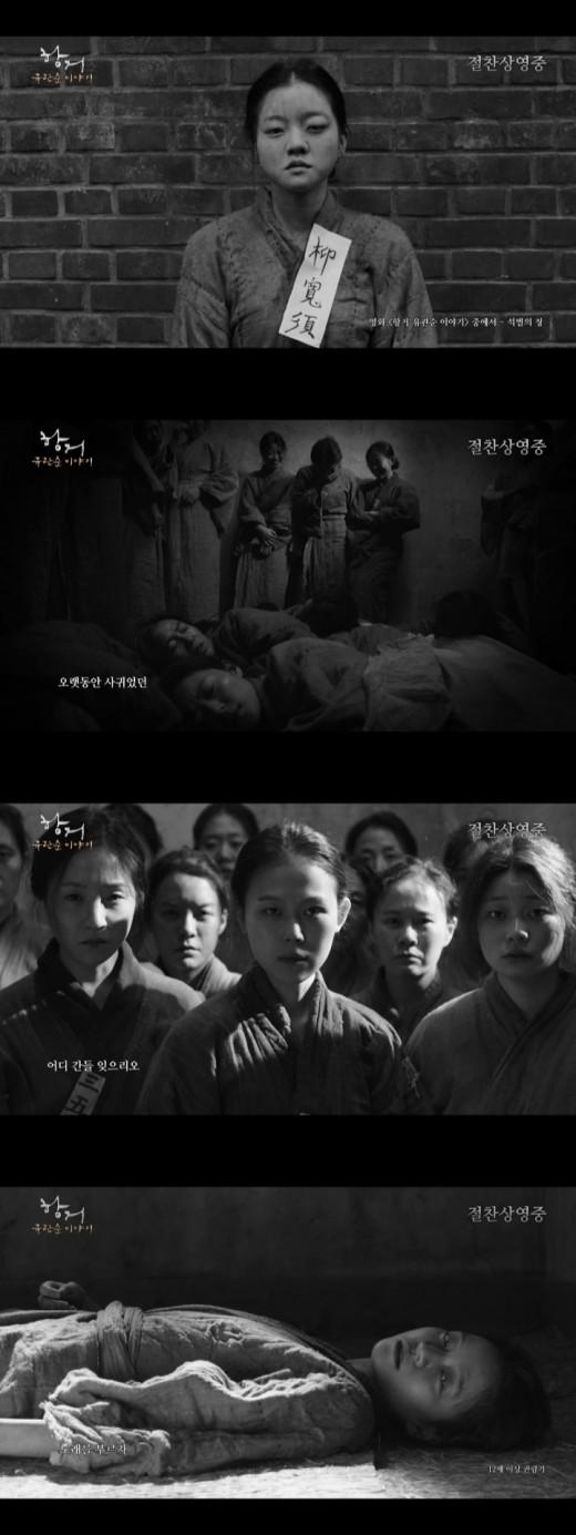 '항거:유관순 이야기', '석별의 정' 뮤직비디오 공개..뜨거운 울림