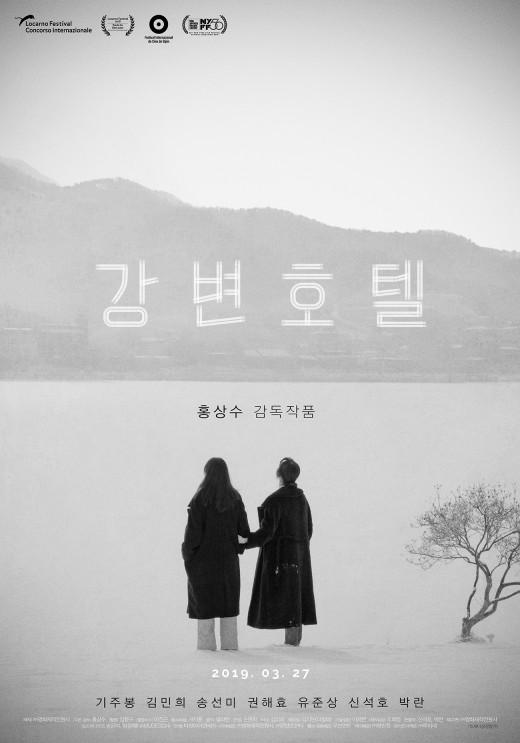 홍상수x김민희 '강변호텔' 3월 27일 개봉확정