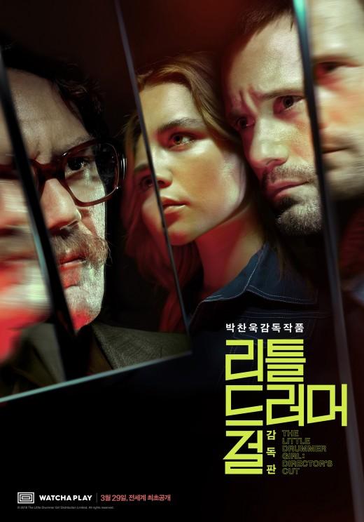 박찬욱 드라마 '리틀 드러머 걸:감독판' 3월 29일 韓서 첫공개