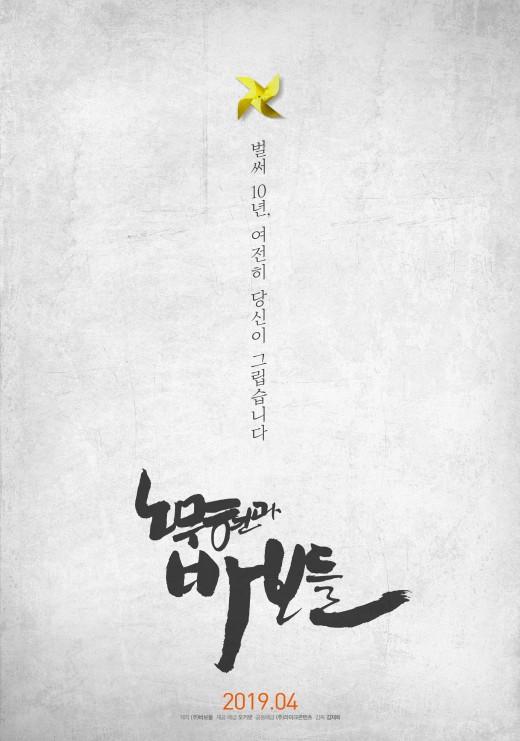 """""""벌써 서거 10주기""""…'노무현과 바보들' 4월 개봉 확정"""