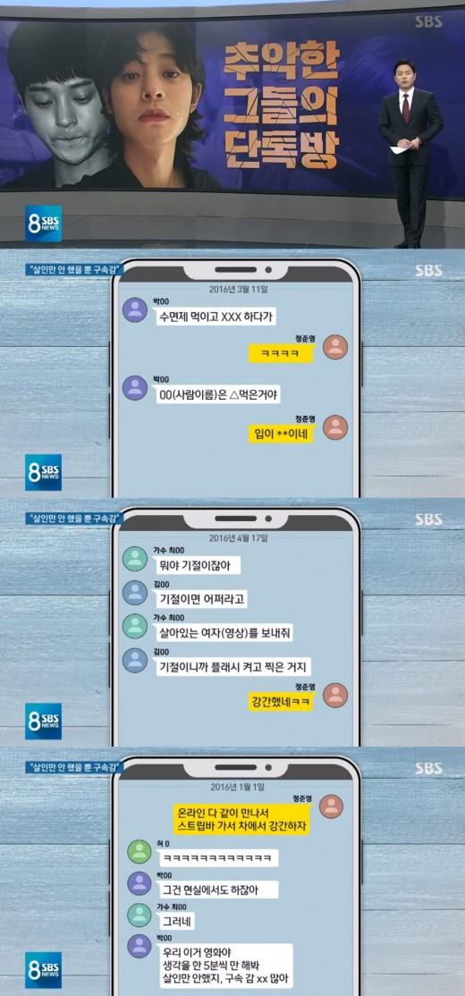 """""""수면제 먹이고, 강간했네""""…SBS 정준영 동영상 단톡방 추가보도 '충격'_이미지"""