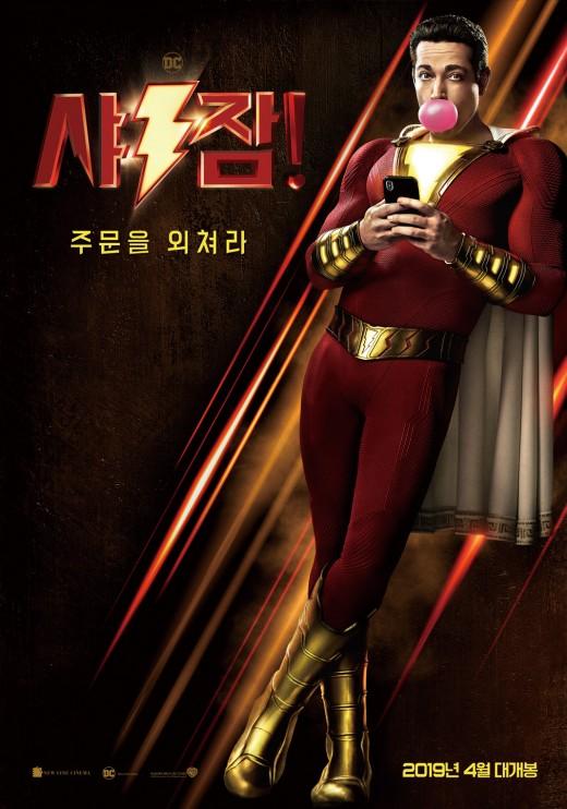 """""""DC 홈런쳤다""""…'샤잠!' #캡틴마블 #특급카메오 #애어른 히어로"""