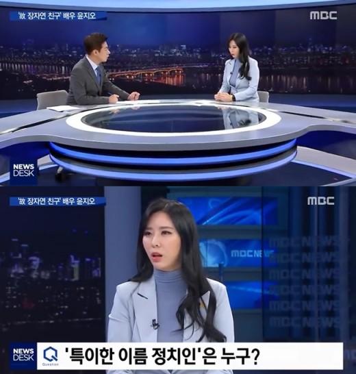 '뉴스데스크' 왕종명 앵커, 윤지오에 무리수 인터뷰→공식 사과