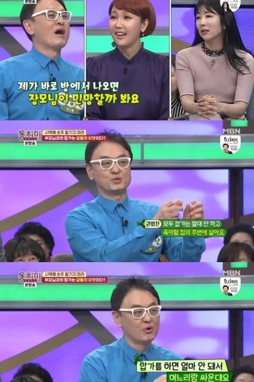 '동치미' 권영찬, 개그맨→상담심리학과 교수 변신 이유
