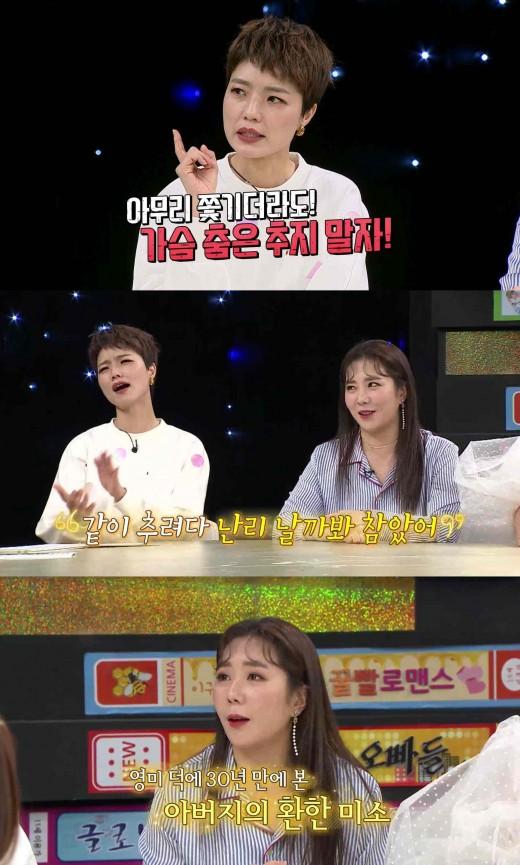 """'비디오스타' 허안나 """"안영미, 내 결혼식서 '가슴춤' 췄다"""""""