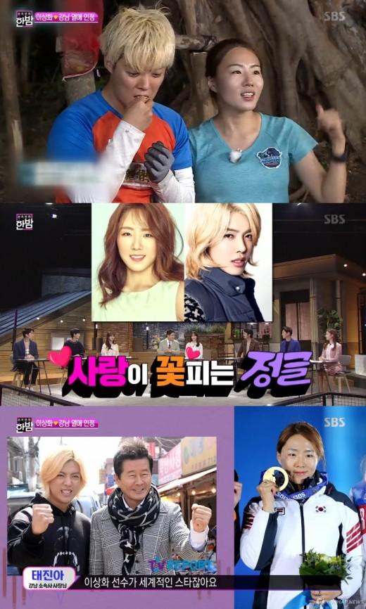 """'한밤' 강남♥이상화, 6개월 열애 인정…태진아 """"예쁜 커플 탄생"""" 응원"""
