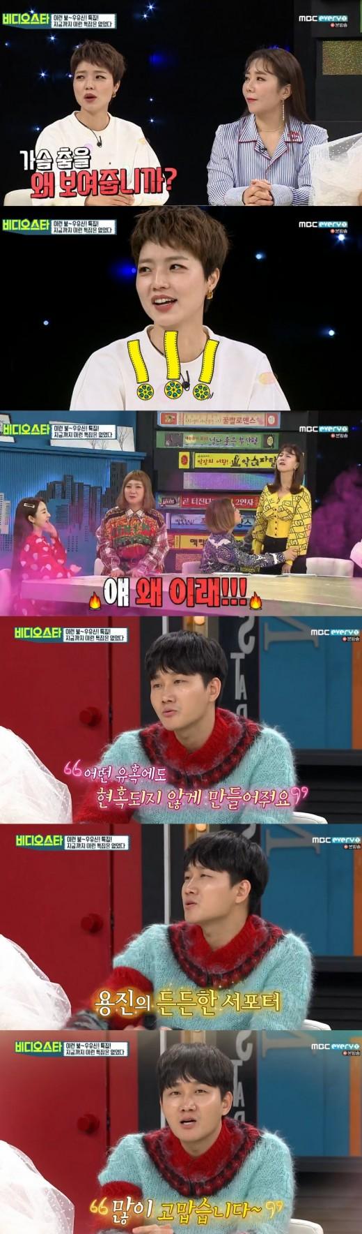 '비스' 새신부 허안나·예비신랑 이용진·여자친구 안영미의 ♥이야기