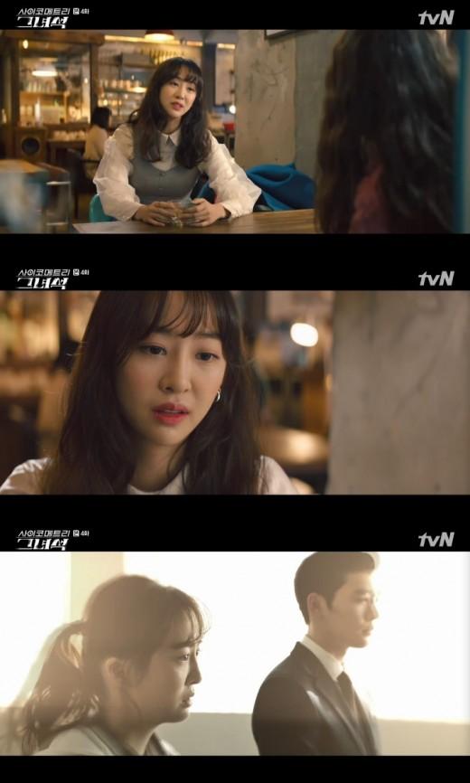 '사이코메트리 그녀석' 김다솜, 김권 스케줄까지 관심