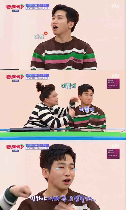 '랜선라이프' 유세윤, 험난한 MC 적응기 (feat. 이영자)