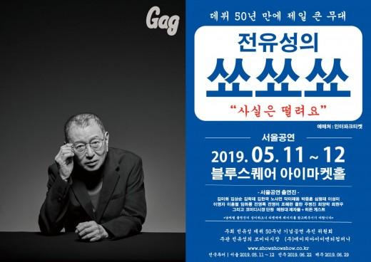 '쑈쑈쑈'…데뷔 50년 자축하는 전유성_이미지