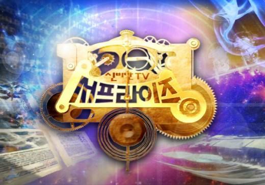 서프라이즈, 오늘(21일) 결방…류현진 경기 중계