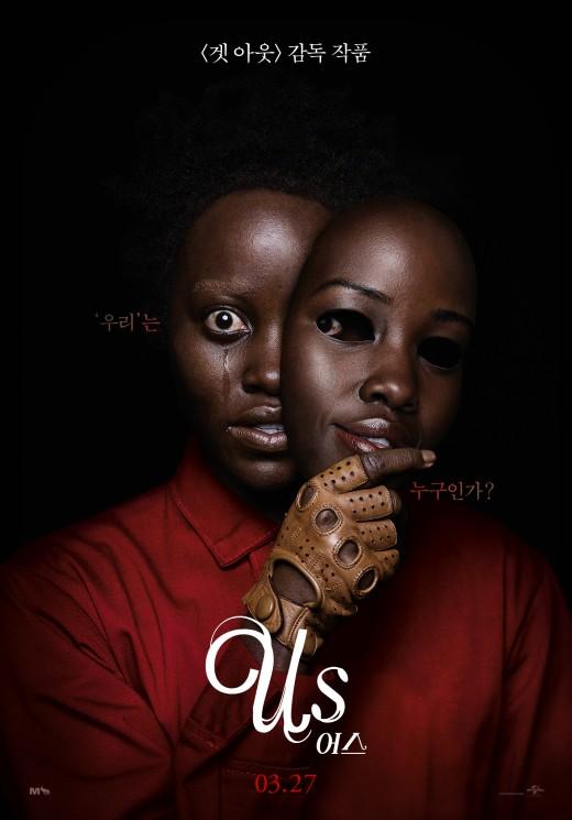 '어스' 북미 제외 韓서 글로벌 흥행1위..첫주 78억원 벌었다