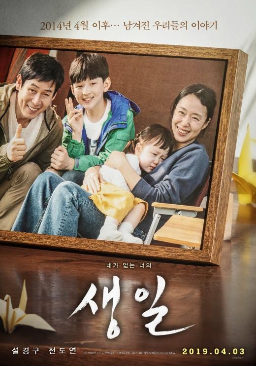 '생일' 첫날 韓영화 1위..만점에 가까운 실관람객 평점