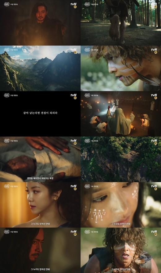 '아스달 연대기' 송중기·장동건·김지원, 티저 공개…15초 안에 담긴 전율