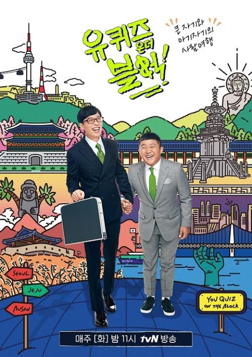 '유퀴즈온더블럭' 유재석X조세호, 룰 업그레이드…상금 200만원까지