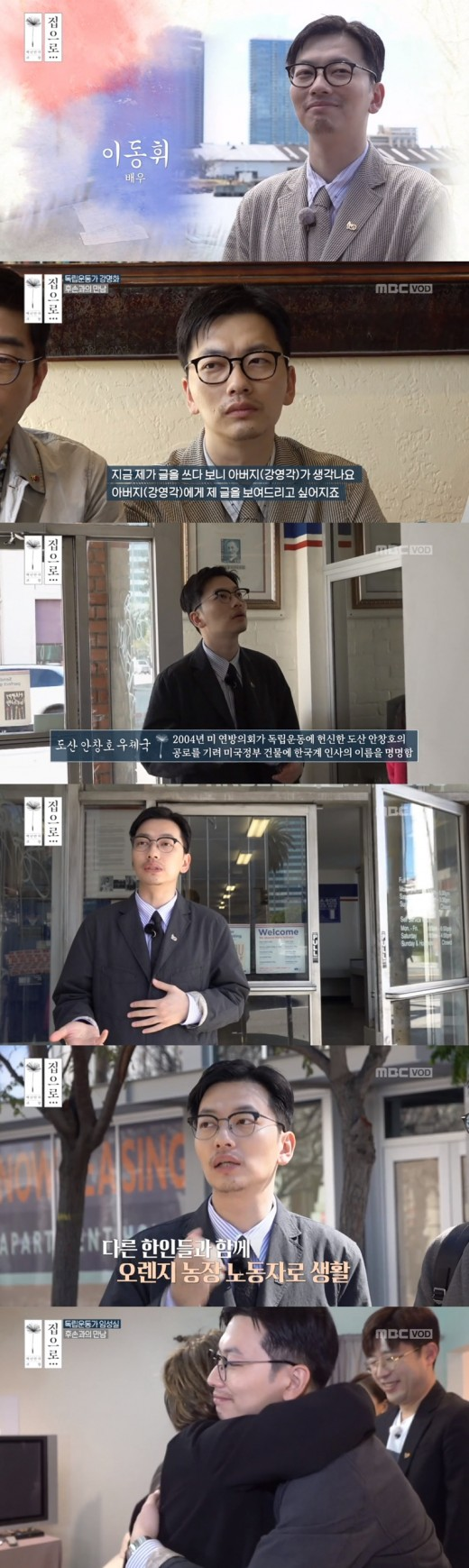 '집으로' 이동휘, 독립운동가 후손 만났다…의미 있는 활약