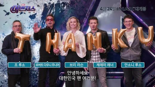 """""""韓팬 잊지 못해""""…'어벤져스:엔드게임' 로다주도 감동한 마블♥_이미지"""