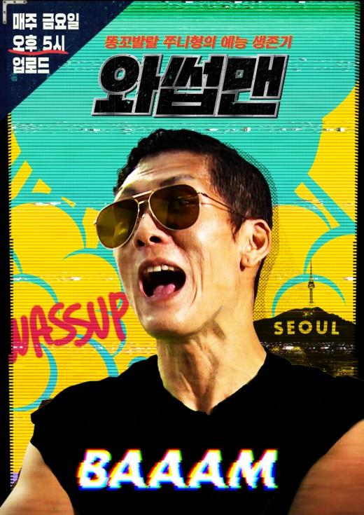 JTBC '와썹맨' 측, 산불 피해 복구 위해 구독자와 함께 기부_이미지