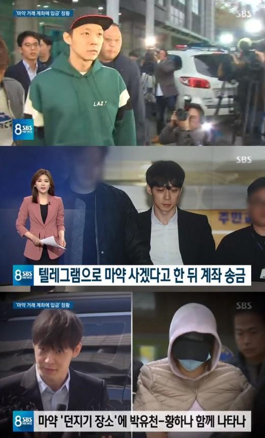 '8시뉴스' 박유천 텔레그램으로 마약판매상 접촉→황하나와 함께 등장_이미지