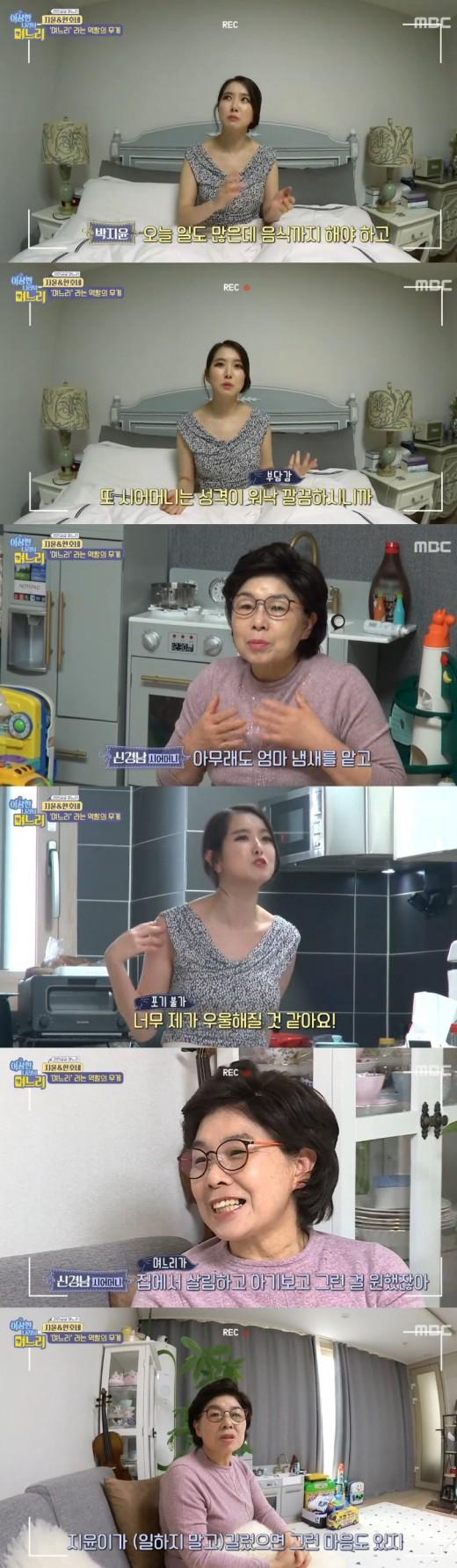 """'이나리' 박지윤, 맞벌이 반대하는 시어머니에 """"일 안하며 우울해질 듯""""_이미지"""