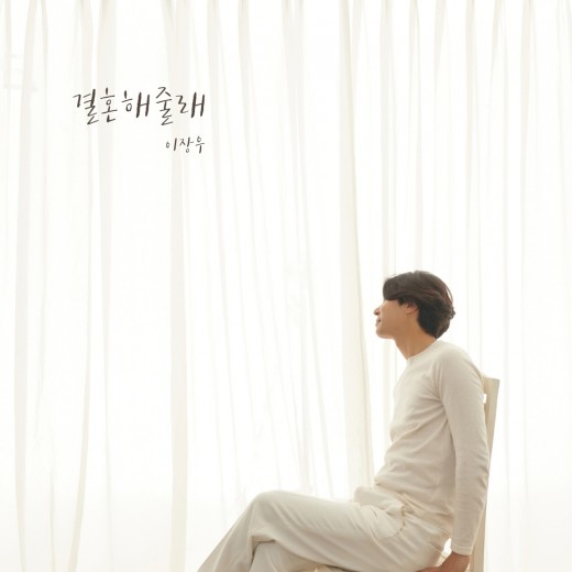 이장우, 오늘(20일) 프러포즈송 '행복해줄래' 발매