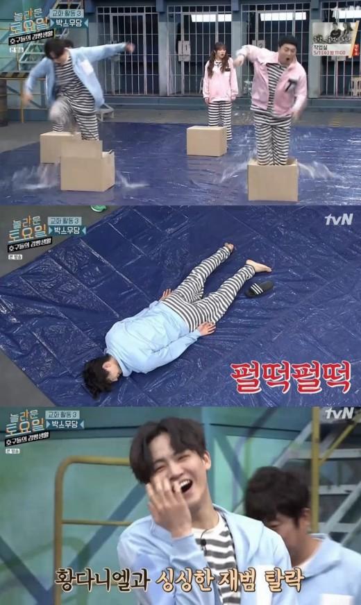 '호구들의감빵생활' GOT7 JB, 박스 게임서 물상자 벌칙 당첨 '화들짝'