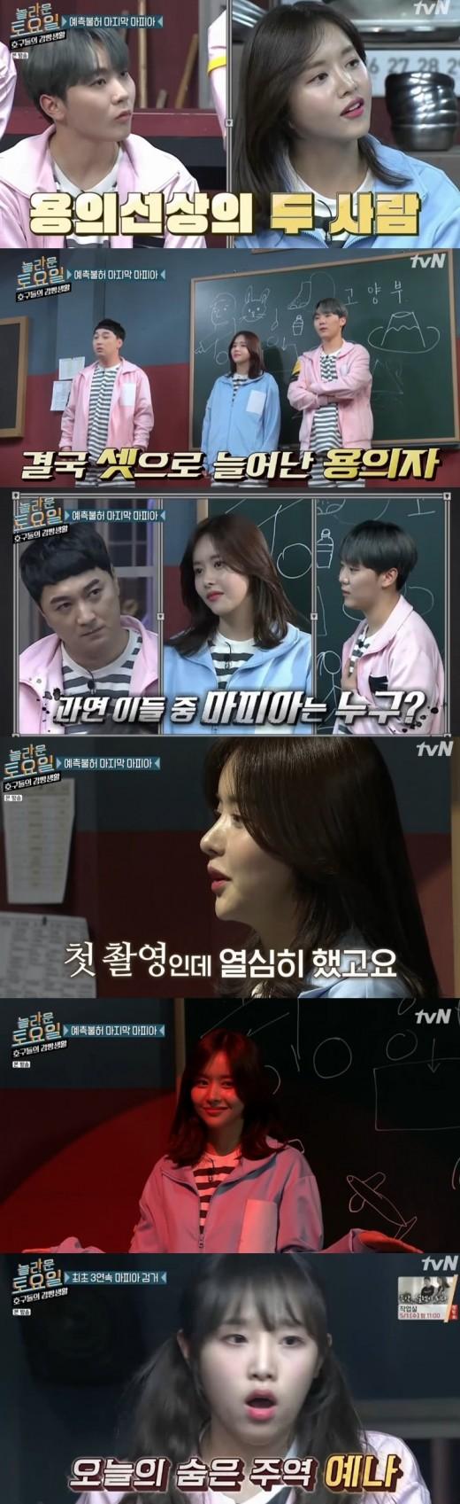 '감빵생활' 신입 한보름, 마피아였다 '모범수 승리'