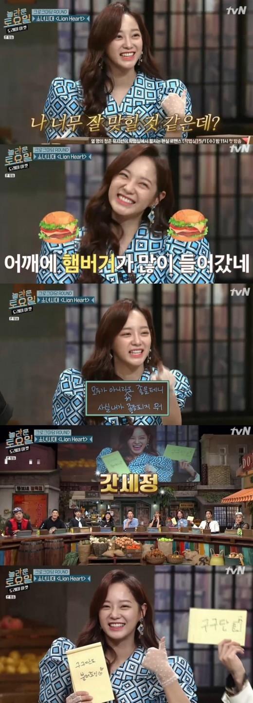 '놀라운 토요일' 세정, 소녀시대 '라이언 하트' 출제에 자신감 뿜뿜