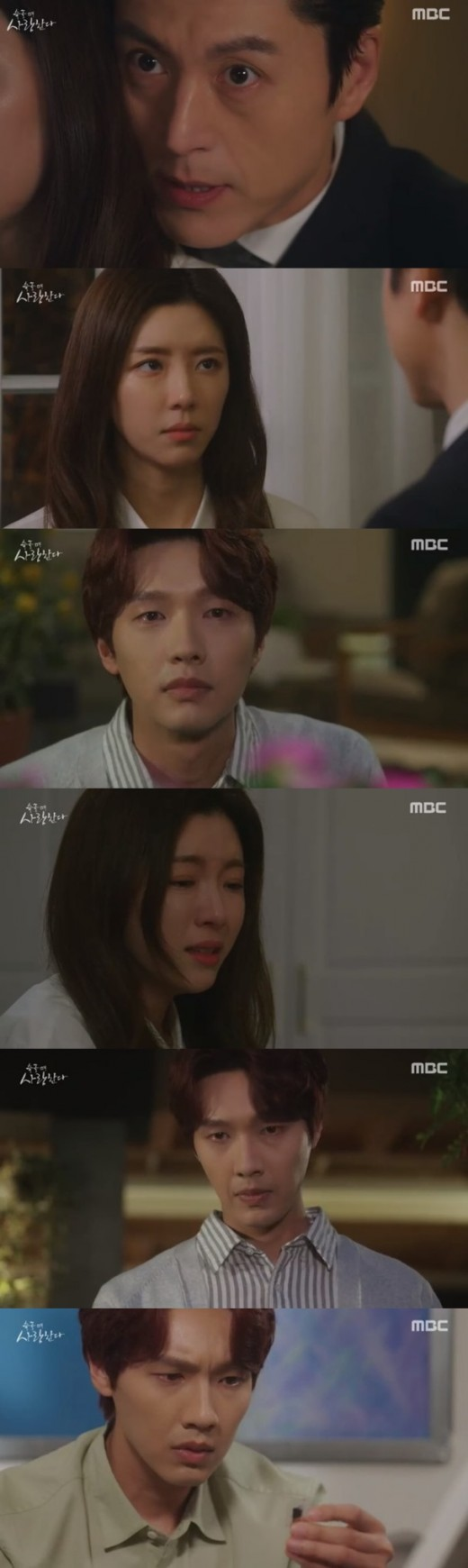 '슬플때사랑한다' 지현우, 결정적 증거 발견 '박한별 구할까?'