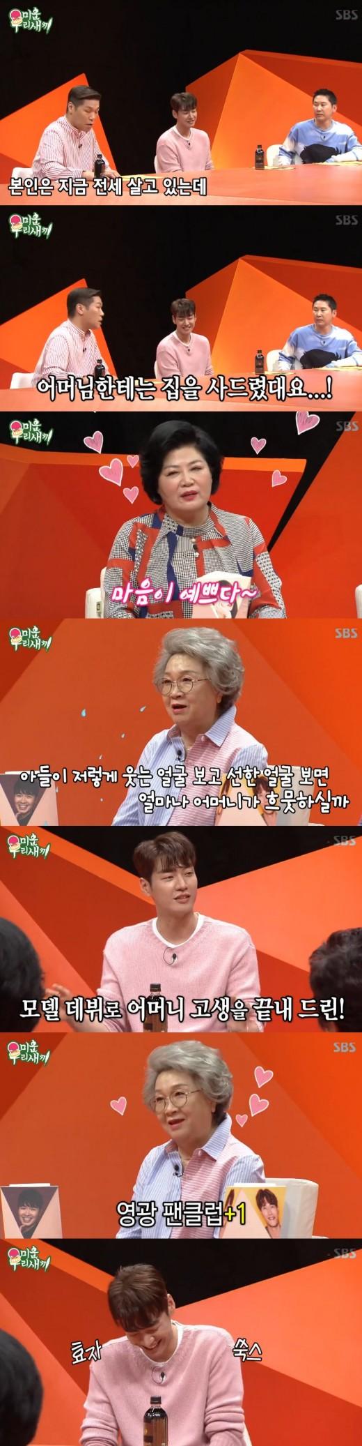 '미우새' 배정남, 母에 집+행복+여유 선물한 최고의 효자아들