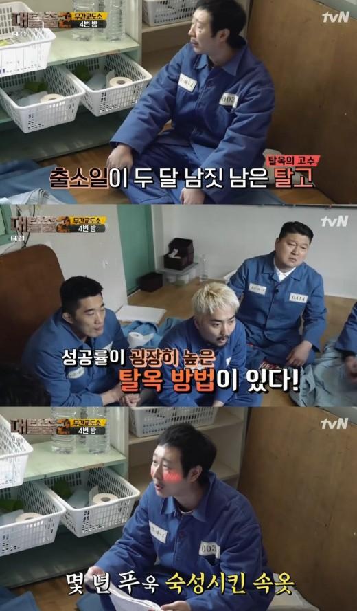 '대탈출' 김기두의 탈옥제안, 오래된 속옷에 지도가!