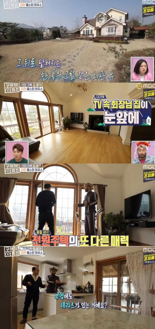 """'구해줘 홈즈' 이천 웨스턴 하우스에 멤버들 """"TV 속 회장님 집 같다"""""""