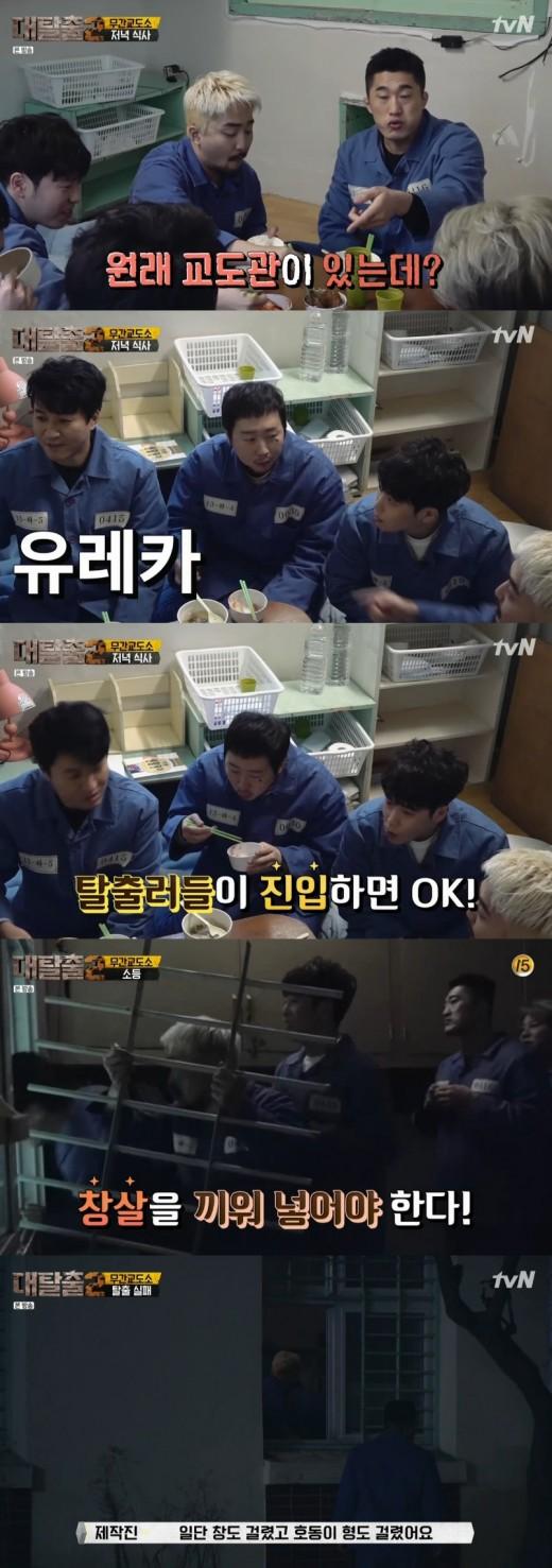 '대탈출' 무간교도소 탈옥실패... 유민상X문세윤 출연불발