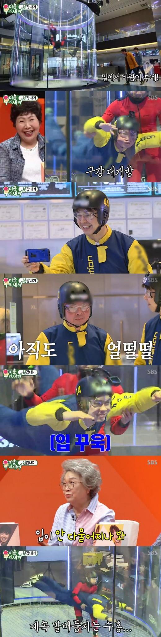 '미우새' 쉰 살 친구 박수홍과 임원희가 만났을 때... 스카이다이빙도 짠하게